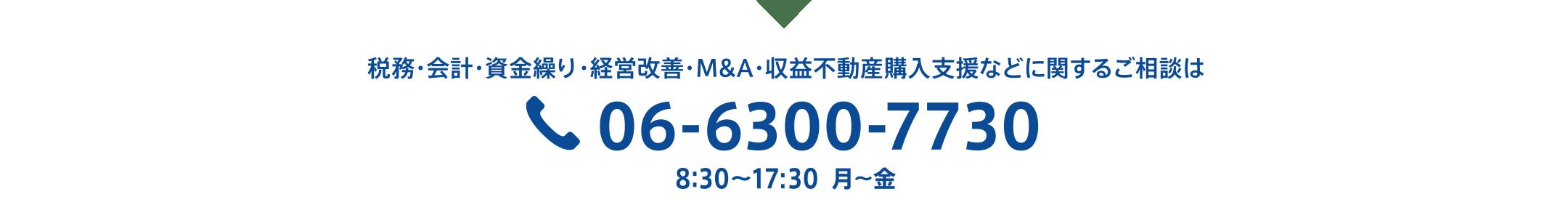 無料相談ダイヤル06-6300-7730