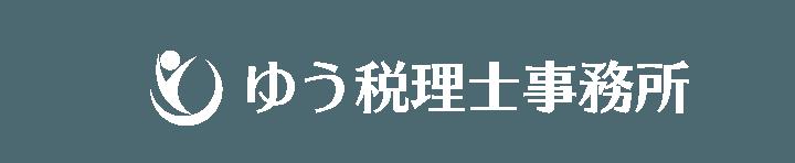 大阪ゆう税理士事務所