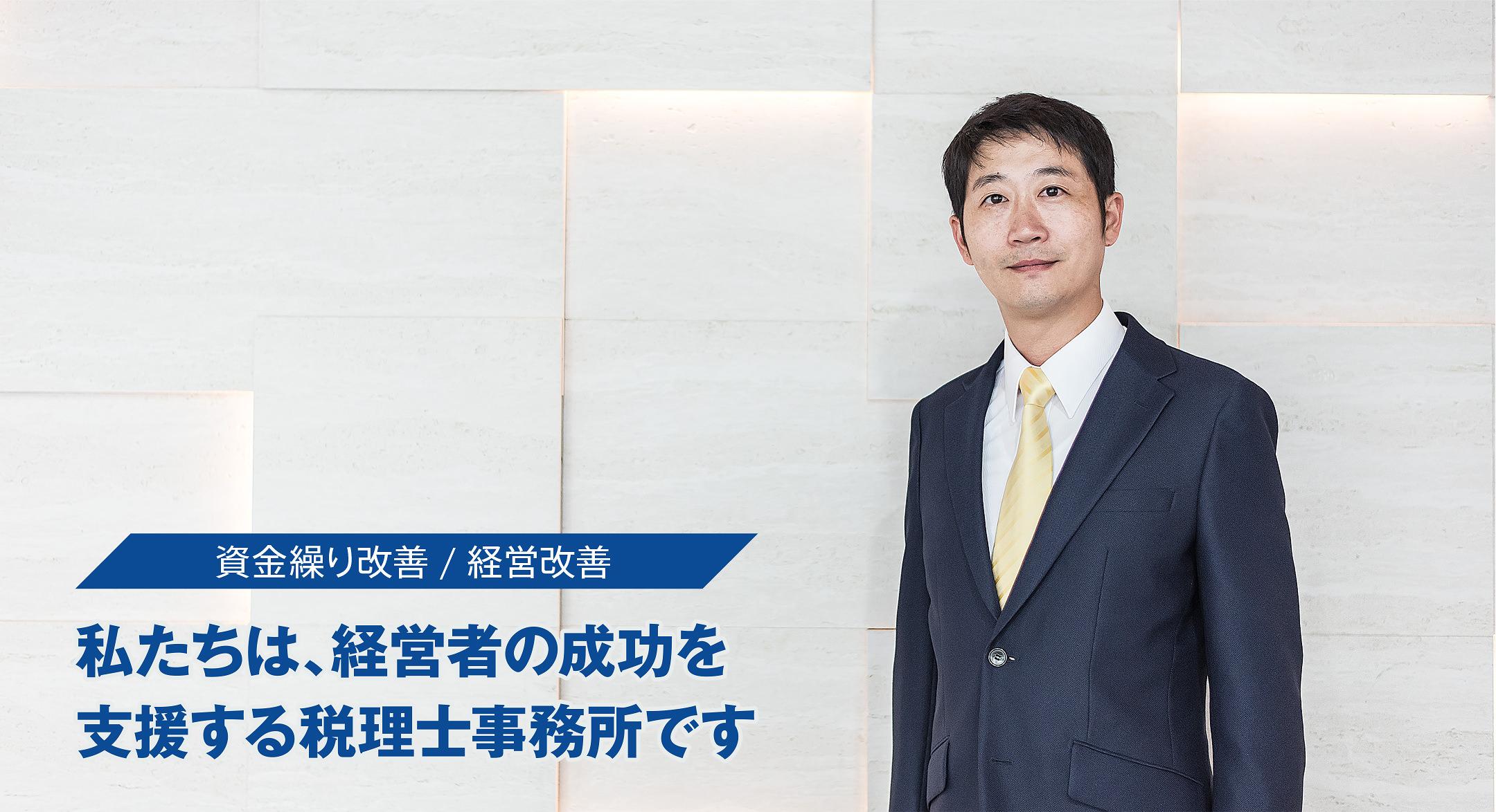 大阪ゆう税理士事務所イメージ
